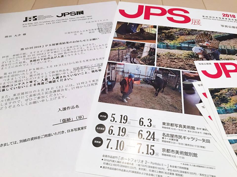 2018年JPS展