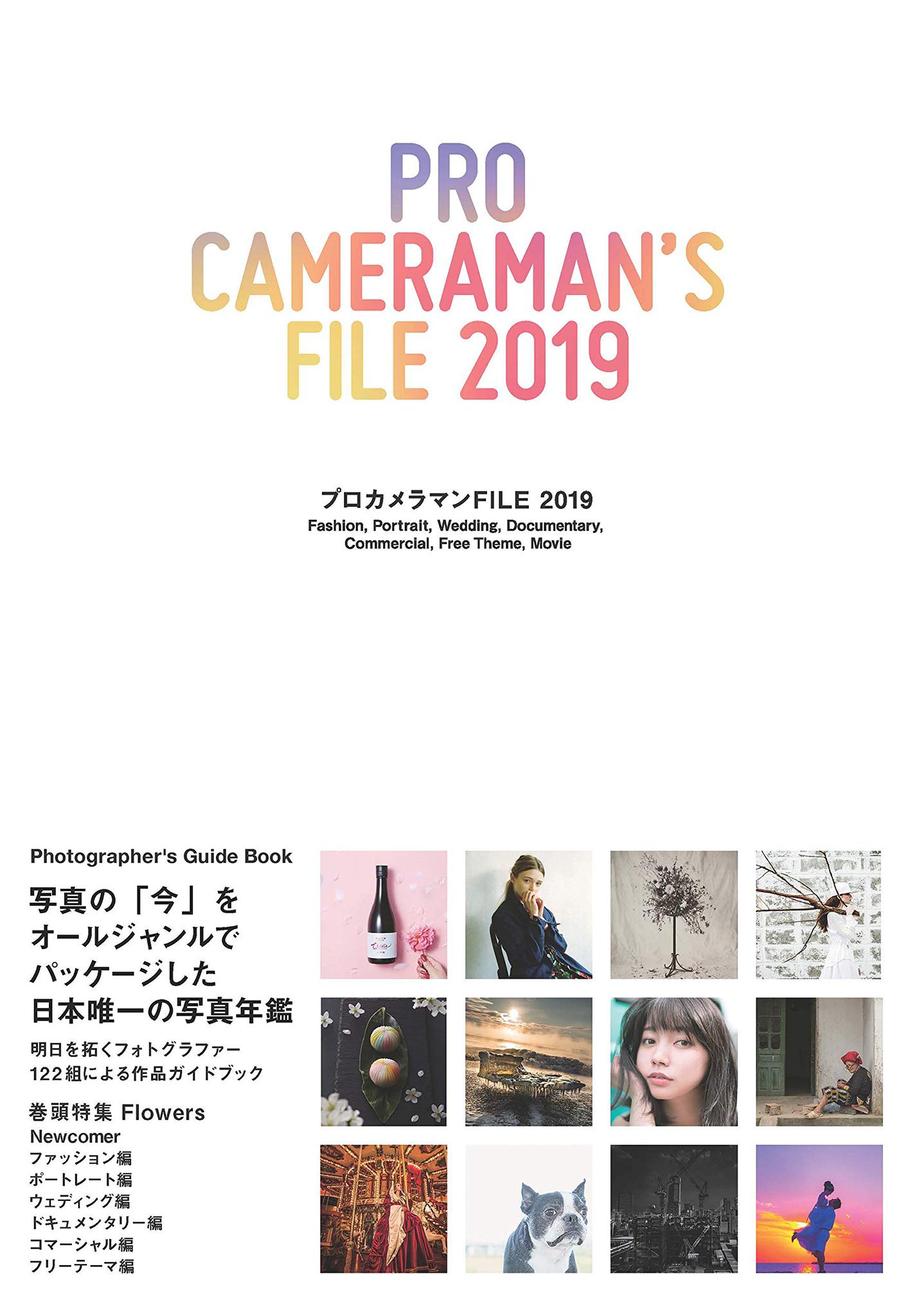プロカメラマンFile2019