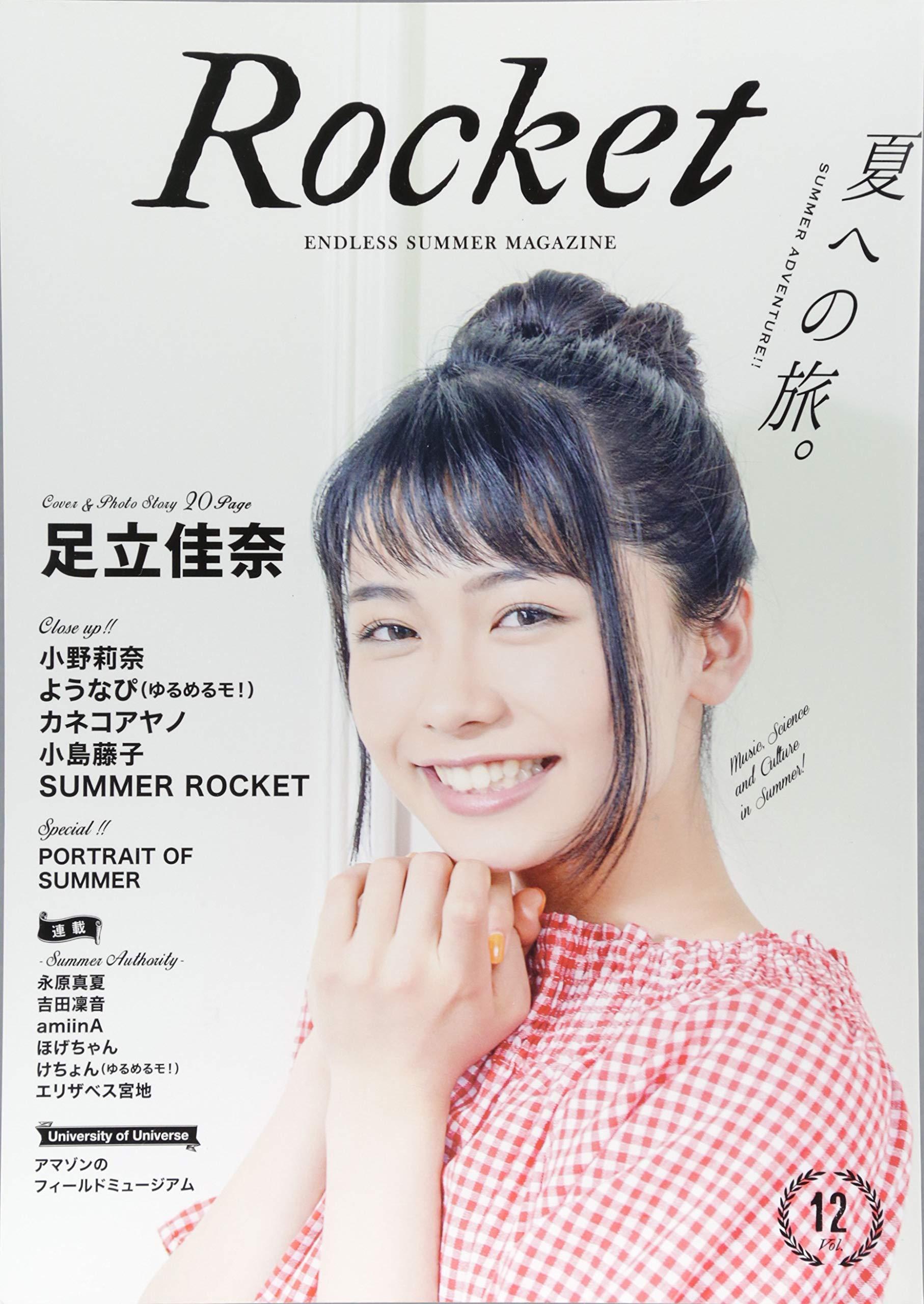 アイドル誌Rocket