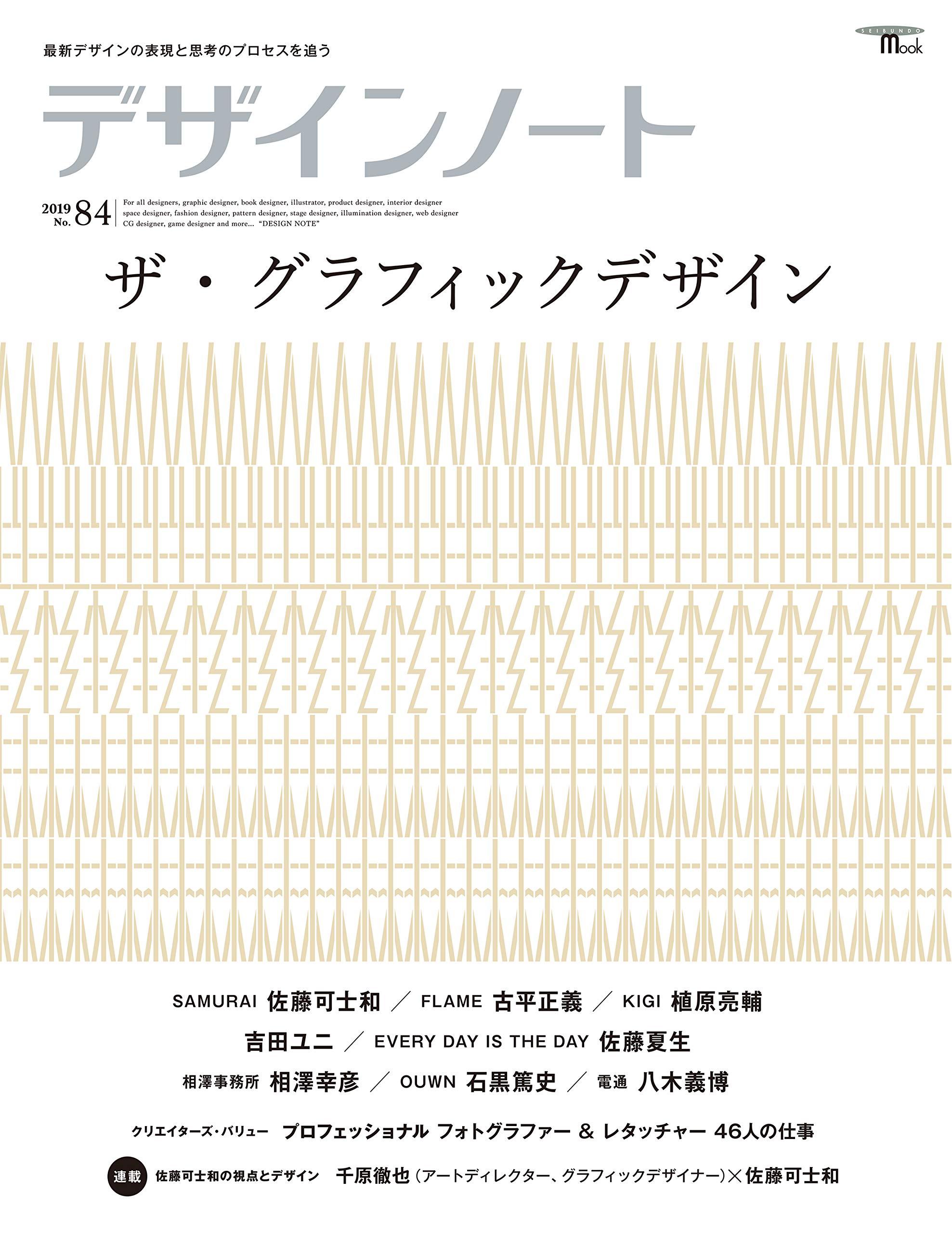 デザインノートVol.84