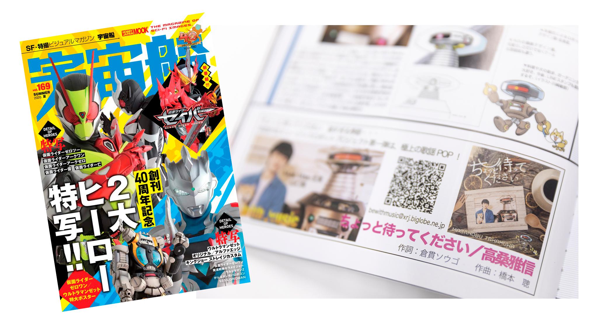 宇宙船vol.169 (ホビージャパンMOOK 1016) (日本語) ムック