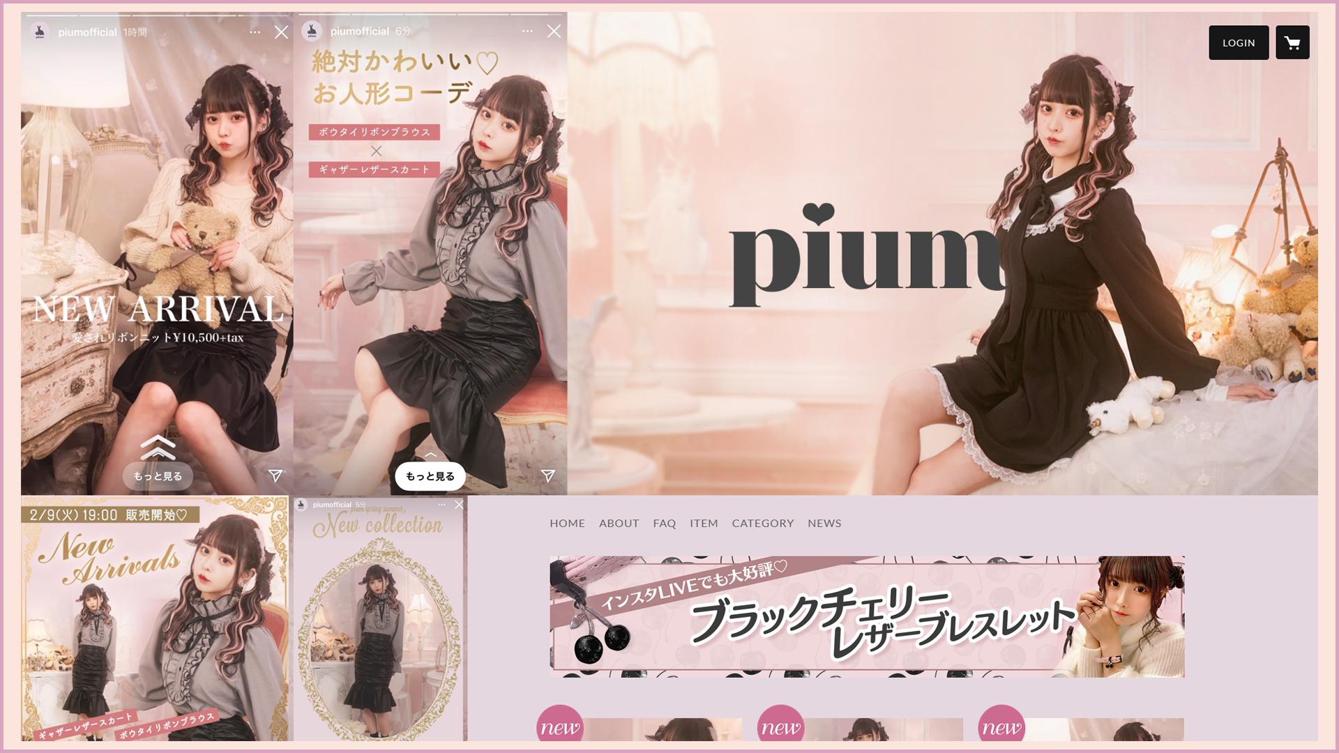 pium 2021SS コレクション