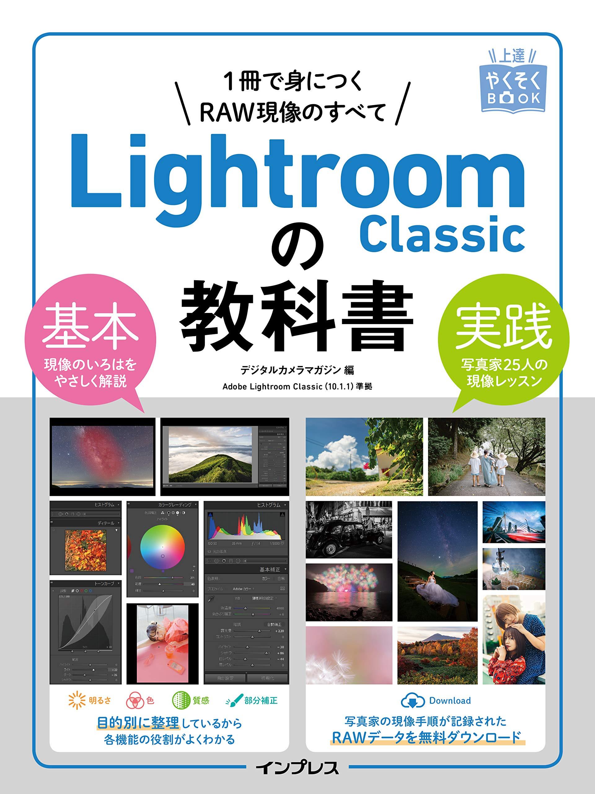 『上達やくそくBOOK Lightroom Classicの教科書』